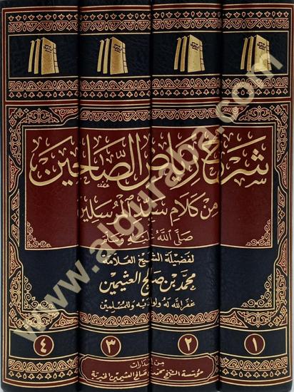 Picture of شرح رياض الصالحين