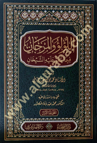 Picture of اللؤلؤ والمرجان فيما اتفق عليه الشيخان