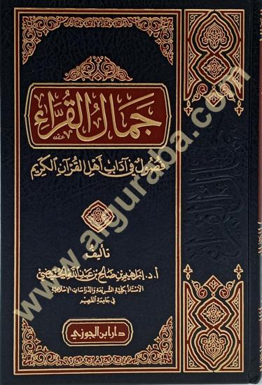 Picture of جمال القراء للحميضي