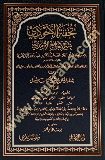 Picture of تحفة الأحوذي بشرح جامع الترمذي