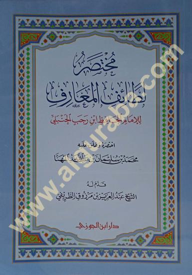 Picture of مختصر لطائف المعارف