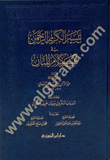 Picture of تفسير السعدي وبحاشيته أسباب النزول وغريب القرآن