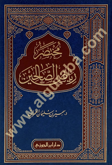 Picture of مختصر رياض الصالحين للإمام النووي