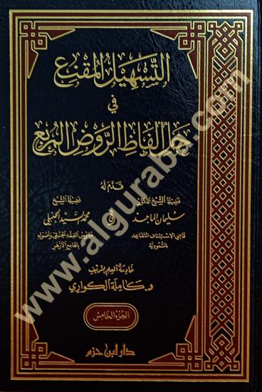 Picture of التسهيل المقنع في حل الفاظ الروض المربع