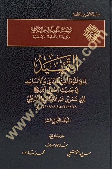 Picture of التمهيد لما في الموطأ من المعاني والأسانيد