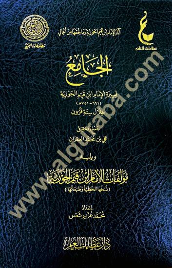 Picture of الجامع لسيرة الإمام ابن القيم خلال ستة قرون