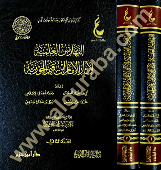 Picture of الفهارس العلمية لآثار اإامام ابن القيم الجوزية