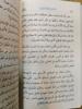 Picture of الإسلام ومشكلات الحضارة