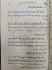Picture of الأصول العلمية للدعوة السلفية