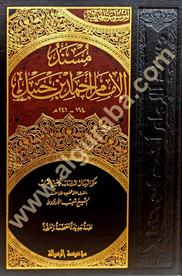 Picture of مسند الإمام أحمد بن حنبل