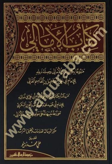 Picture of كتاب الأمالي