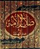 Picture of صلاح الأمة في علو الهمة