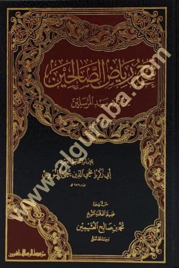Picture of شرح رياض الصالحين من كلام سيد المرسلين
